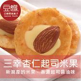 【豆嫂】日本零食 三幸製果 杏仁起司米果