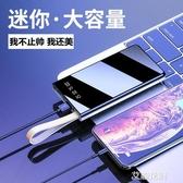 超薄大容量20000毫安充電寶掛繩便攜行動電源適用華為oppo蘋果小米vivo手機通用『艾麗花園』