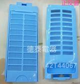 【德泰電器】東芝洗衣機專用濾網(過濾盒)~單個販售【42T44067】AW-D1140S、AW-G1280S、AW-G1060S