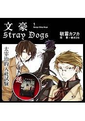 文豪Stray Dogs系列小說套書(小說1~3集 外傳,送:小說《怪盜偵探山貓