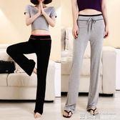 秋季莫代爾瑜伽褲女薄款高腰顯瘦舞蹈健身運動褲子直筒寬鬆闊腿褲