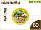 寵物家族*-IN健康機能湯罐(鮪魚+起司+澆汁) 80g
