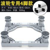 全自動洗衣機底座托架海爾小天鵝滾筒支架增高加高墊腳架通用架子   任選1件享8折