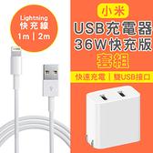 【coni shop】小米USB充電器36W快充版套組 現貨 當天出貨 快充線 蘋果線 雙USB孔 QC3.0