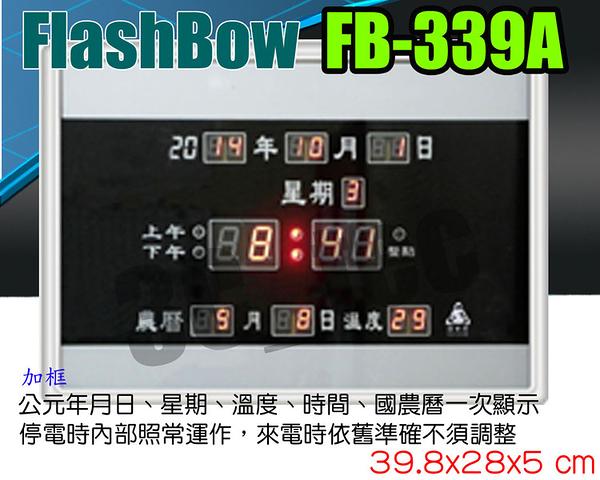 Flash Bow 鋒寶 FB-339A LED萬年曆 電子日曆 電子鐘 ~加框