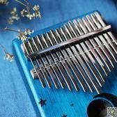 卡林巴拇指琴17音樂器 便攜式kalimba手指琴不用學的樂器電箱學生 都市時尚