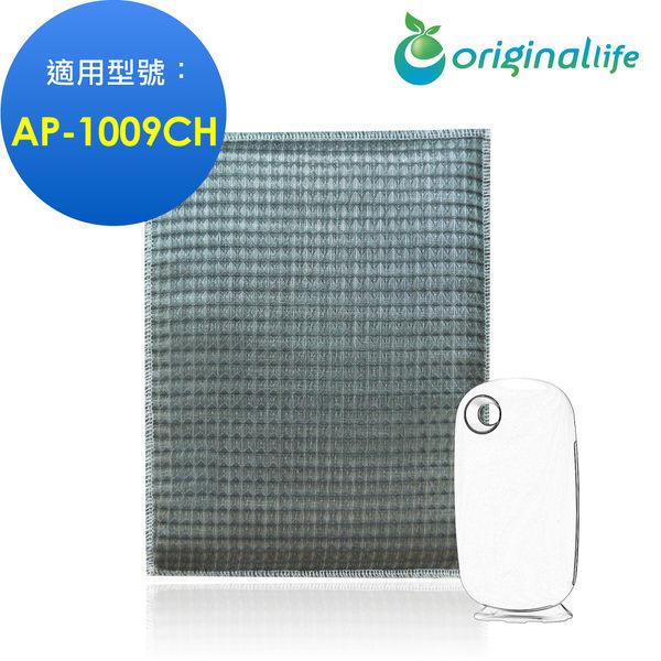 Coway AP-1009CH加護抗敏型(厚)【Original life】超淨化空氣清淨機濾網 長效可水洗