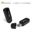infotec BS-B50 USB藍牙5.0 AUX音源接收器 喇叭藍芽傳輸器