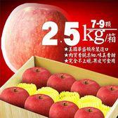 【屏聚美食】特大美國華盛頓富士蘋果1盒(2.5kg/禮盒/7-9顆)_第2件以上每件↘533元