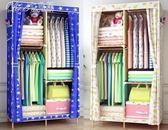 雙人實木簡易衣櫃布藝折疊布衣櫃收納組裝牛津布大號加固組合衣櫥「Chic七色堇」igo