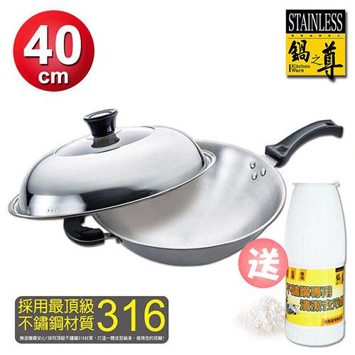【鍋之尊】316不銹鋼原味七層複合金炒鍋40cm加碼贈不鏽鋼專用清潔去污粉