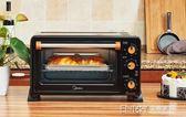 MG25NF-AD多功能電烤箱家用烘焙蛋糕大容量igo 溫暖享家