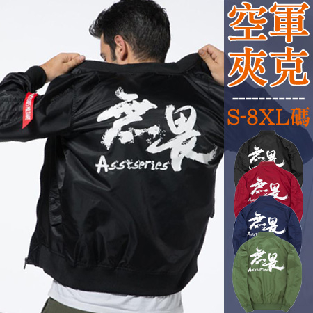 【S-8XL碼】MA1空軍一號防風飛行員夾克/棒球外套/無畏/教練外套/情侶/加大碼 4色 S-8XL碼【CW44002】