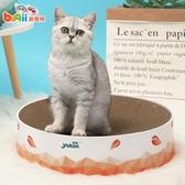 貓抓板貓抓板瓦楞紙貓窩紙箱貓咪磨爪器耐磨寵物用品貓碗型貓抓盆【快速出貨八折搶購】