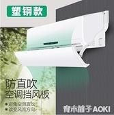 空調擋風板防直吹防風罩導遮風板出風口檔冷氣壁掛式通用空調擋板 ATF「青木鋪子」