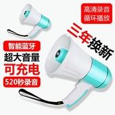 喊話喇叭大功率迷你可錄音手持喊話器地攤戶外宣傳叫賣喇叭鋰電池充電擴音 玩趣3C