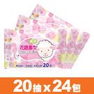 海淨 純水濕紙巾20抽(花語)x24包入