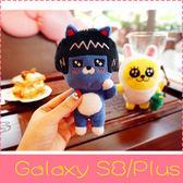 【萌萌噠】三星 Galaxy S8/S8Plus  可愛卡通 韓國Kakao毛絨公仔保護殼 旋轉支架透明硬殼 手機殼