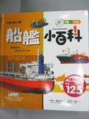 【書寶二手書T1/科學_NDJ】船艦小百科(附CD)_陳俊中