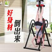 倒立機家用健身器材倒掛器