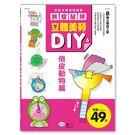 【世一】立體美勞DIY:俏皮動物 B234302