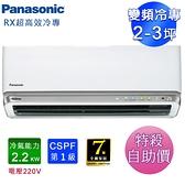 Panasonic國際牌2-3坪一級變頻超高效冷專分離式冷氣CS-RX22GDA2/CU-RX22GDCA2~自助價
