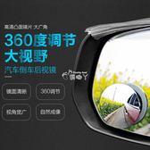 高清可調節小圓鏡盲點鏡倒車小圓鏡廣角鏡汽車後視鏡輔助鏡 俏腳丫