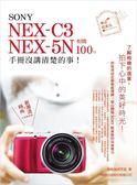 書SONY NEX C3 ‧NEX 5N 相機100 手冊沒講清楚的事