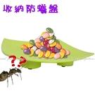 【GC460】收納防蟻盤S-703,螞蟻剋星,防螞蟻,防蟻墊,防蟻魔墊 TV購物熱賣 EZGO商城