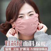 韓版時尚秋冬季口罩女款加大可愛加厚保暖防寒全純棉內襯透氣口罩  卡布奇諾