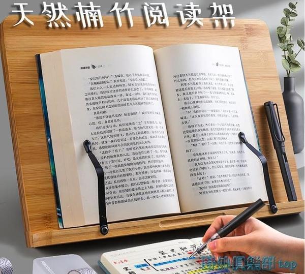 閱讀架 木質閱讀架書架書法字帖臨帖學生多功能讀書放書看書翻書可調節桌面書立書夾 快速出貨