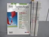 【書寶二手書T4/雜誌期刊_PBS】哈佛商業評論_2008/3~12月間_共10本合售_逆勢成長力