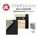 VIC CZ沸石活性碳濾網 適用Honeywell HPA-100APTW (10入)