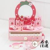 家家酒玩具兒童化妝盒女孩梳妝臺玩具【君來佳選】