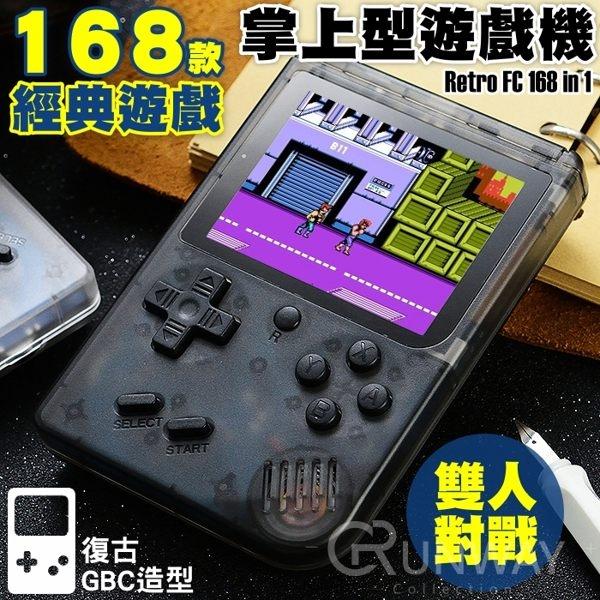 經典FC 168款遊戲 掌機遊戲機 168合一 3吋高清螢幕 雙人對戰 紅白機遊戲 可連接電視
