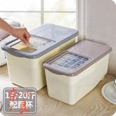 密封米桶裝面粉收納桶防潮防蟲米缸家用儲米箱【奈良優品】