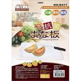 橘之屋日本抗菌砧板-中K017【愛買】