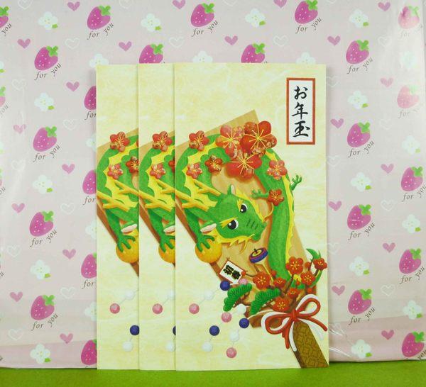 【震撼精品百貨】龍~紅包袋組~黃【共1款】