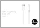 【2入組】Apple適用 USB-C to Lightning 連接線 1M (適用iPhone 12 Pro系列)