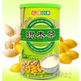 淘禮網 《私房小廚》養生銀杏茶『 送禮自用兩相宜 』~~通過SGS檢驗 不含塑化劑 請安心食用