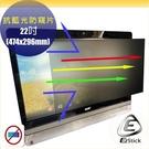 【Ezstick】22吋寬 抗藍光 防眩...