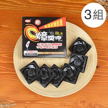 【鱷魚必安住】蟑愛呷連續殺蟑餌劑 / 3組