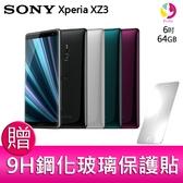 分期0利率Sony Xperia XZ3 6G/64G 八核心智慧型手機 贈『9H鋼化玻璃保護貼*1』