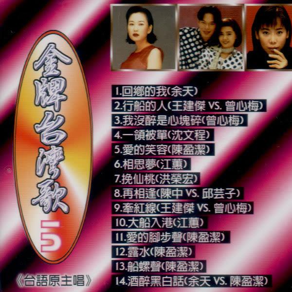 金牌台灣歌 台語原主唱 第5輯 CD (購潮8)