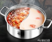 德國家用加厚304不銹鋼鴛鴦火鍋鍋具電磁爐專用串串鍋火鍋盆YYJ 夢想生活家