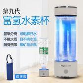 水素杯菲萊森富氫水素水杯氫氧分離日本水素杯生成器活氫便攜養生杯充電  走心小賣場YYP