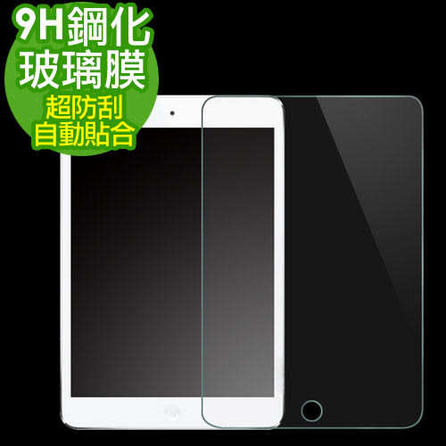 《 3C批發王 》iPad mini / iPad mini 2 / iPad mini 3 保護膜 2.5D弧邊9H超硬鋼化玻璃保護貼 玻璃膜