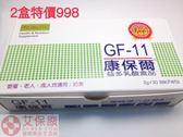 康保爾益多乳酸菌(粉末狀) 30包入 2盒特價含運998【艾保康】