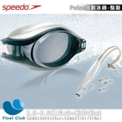 [SPEEDO]速比濤-客製化成人度數泳鏡PULSE+泳鏡帶組(含可換式鼻橋)250-550度