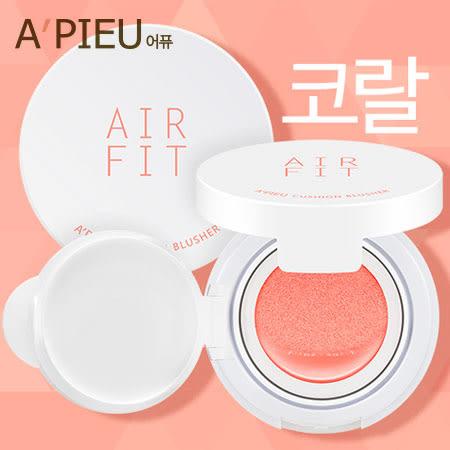 韓國 APIEU AIR FIT 氣墊腮紅/修容 10g 高保濕空氣感氣墊腮紅 A pieu Apieu